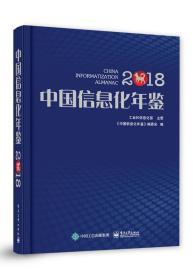 2018 中国信息化年鉴