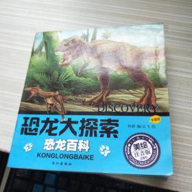 绘本 恐龙大探索(美绘注音版 )