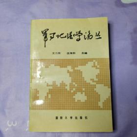 军事地理学论丛