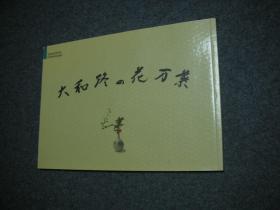 大和路 花万叶【内含26张日本精美邮票】
