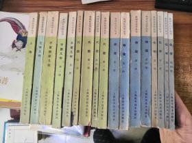 数理化自学丛书 全17册 看实物图  平面几何封面没有