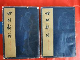 世说新语 上下 上海古籍影印