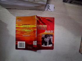 英雄人物时代楷模丛书:李素丽的故事