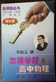 金钥匙丛书:李尚文讲 怎样学好高中物理(修订版)