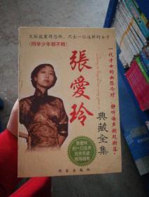 张爱玲 典藏全集 9787524545272 张爱玲 作家出版社