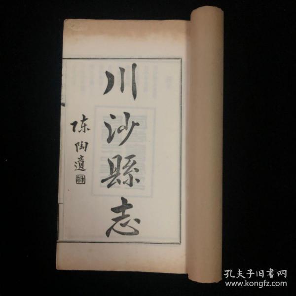 上海地方志《川沙县志》二十四卷,卷首一卷,民国二十六年(1937)国光书局排印本, 一函十二册全。