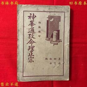《神峰通考命理正宗》平装一册全,(明)张楠撰,1936年星命研究社版本,正版原本,图书实拍,品相很好!