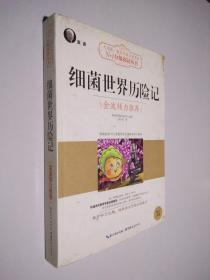 细菌世界历险记(大阅读·世界文学名著系列·N+1分级阅读丛书)