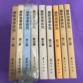 国际易学研究第一辑到第九辑共九本合售 很多易类著作多所引用,都是学界大家的文章