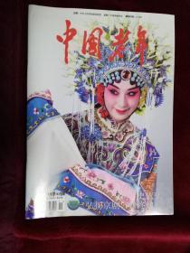 中国老年 2019年1月 下半月版