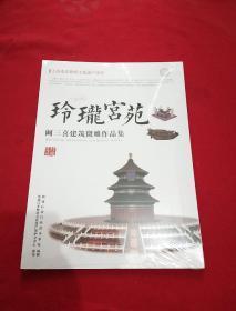 上海市非物质文化遗产项目;玲珑宫苑 阚三喜建筑微雕作品集