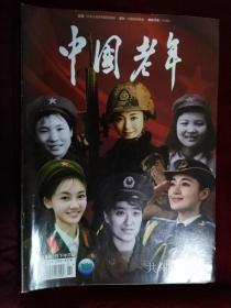 中国老年 2019年3月 下半月版