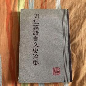 周祖谟语言文史论集(货号r1)