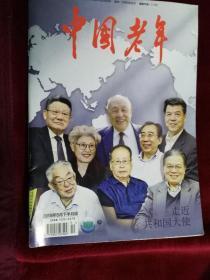 中国老年 2019年5月 下半月版
