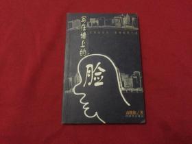 高晓松著【写在墙上的脸】大32开本,实物拍照详见描述