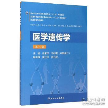 医学遗传学(第4版)