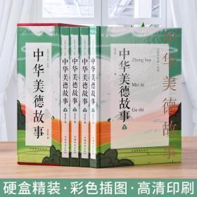 让孩子受益一生的中华美德故事 插盒全4册 中华德育故事书美德故事中国儿童文学 儿童书籍