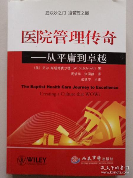 医院管理传奇:从平庸到卓越