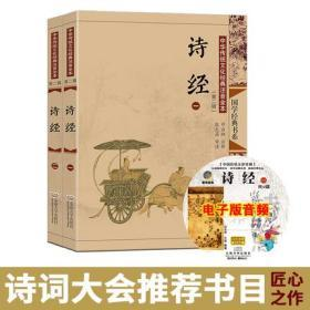 中华传统文化经典注音全本诗经