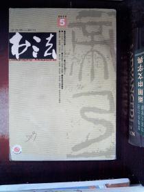书法 2012.5
