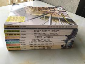 中国建筑装饰装修 :2005年 二月Feb  四月Apr 五月May  六月Jun 七月Jul 八月Au 十月Oct 十一月Nov 十二月Dec(共9本合售)