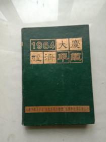 大庆经济年鉴1984