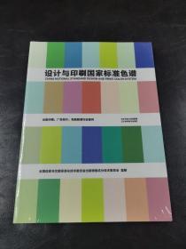 设计与印刷国家标准色谱