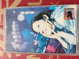 陈明真.爱在星光灿烂时.专辑.正版磁带