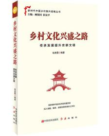(党政)新时代中国乡村振兴战略丛书:乡村文化兴盛之路
