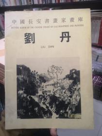 中国长安书画家画库——刘丹