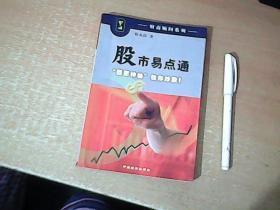 """股市易点通""""股票神仙""""教你炒股   【东2】"""