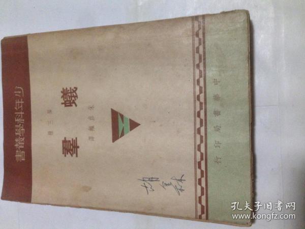 蚁羣(民国29年)