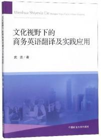 文化视野下的商务英语翻译及实践应用