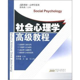 社会心理学高级教程