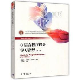 C语言程序设计学习指导(第3版)