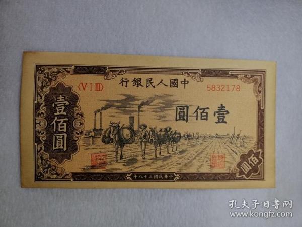 第一套人民币 壹佰元纸币 编号5832178