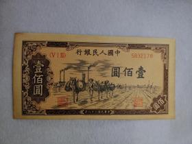 第一套人民幣 壹佰元紙幣 編號5832178