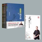 4册曾仕强详解道德经—道经+德经+道德经的玄妙+道德经的人生智慧