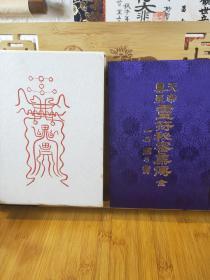 天帝尊星灵符秘密集传 全本 秘符秘术十二神将二十八星曜秘决 函盒装硬精装  八幡书店出品必是精品
