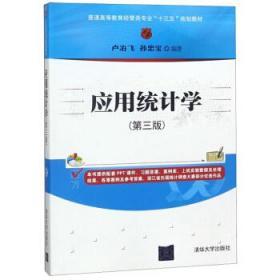 应用统计学(第三版) 正版 卢冶飞,孙忠宝  9787302474449