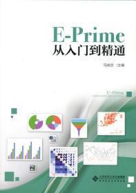 E-Prime从入门到精通 正版 冯成志  9787303226887