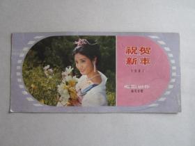 1981年新年贺卡:电影演员李秀明(电影创刊编辑部赠)