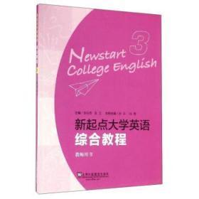 新起點大學英語綜合教程3教師用書 正版  孫平,向菁,張伯香   9787544644075