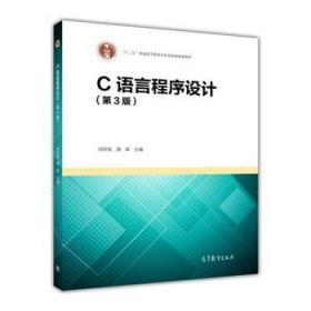 C语言程序设计 正版  何钦铭 颜晖  9787040432183