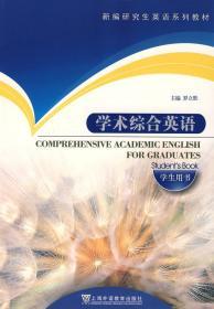 新编研究生英语系列教材 学术综合英语 学生用书 正版  罗立胜   9787544608572
