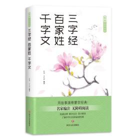 爱读.国学经典:三字经.百家姓.千字文