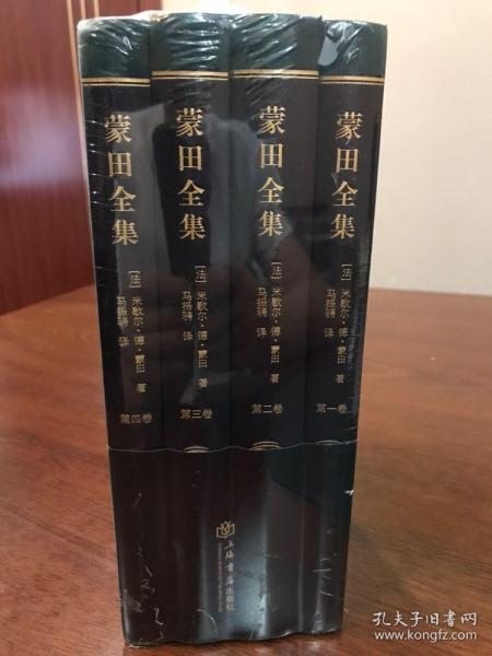 蒙田全集(套装全四册)