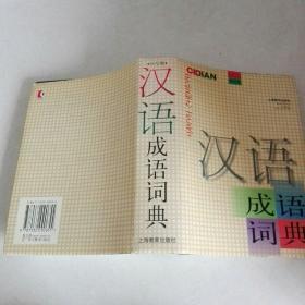 汉语成语词典(世纪版)