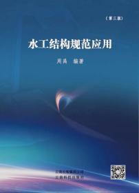 水工结构规范应用(第三版)