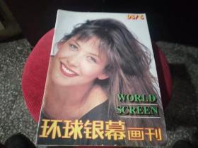 环球银幕画刊 1995年第6期